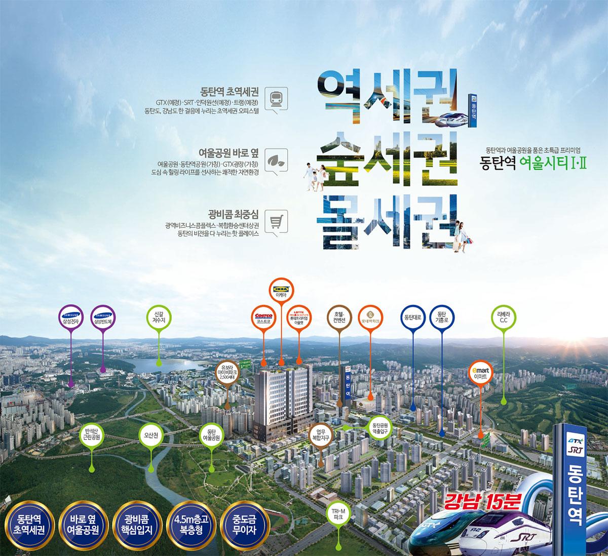 동탄역 여울시티 광역입지도.jpg